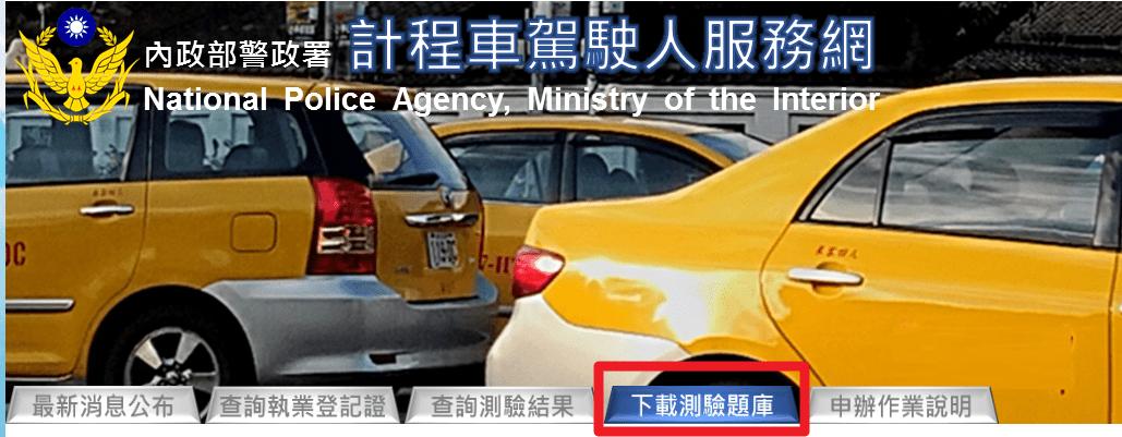 計程車駕駛人 下載考照測驗題庫