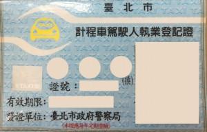 taxi 計程車執業登記證